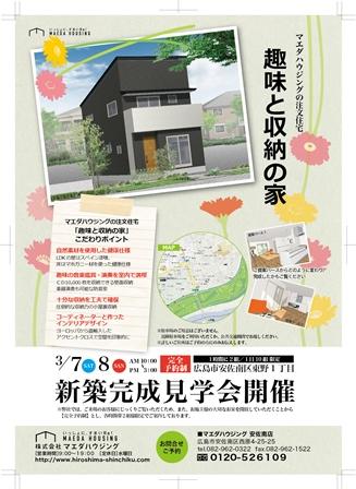 150222大田邸見学会_表