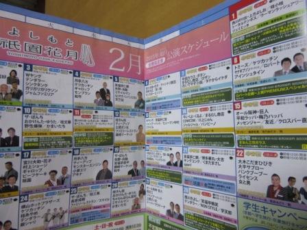 IMG_120015・2・22京都花月