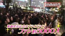 5000人(アルタ前)