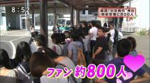 少女時代 ファン約800人!-1