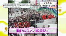 KARA 集まったファン3000人!