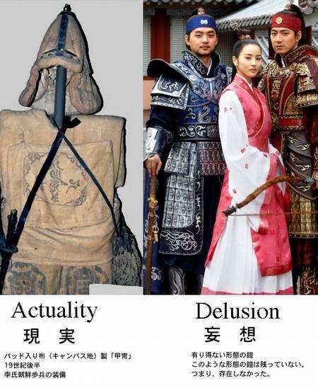 韓国歴史の現実と妄想