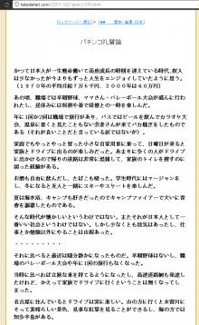 武田邦彦のパチンコ礼賛論1