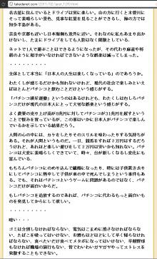 武田邦彦のパチンコ礼賛論2