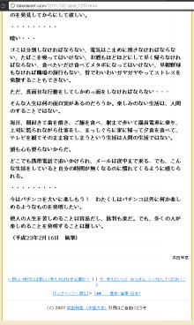 武田邦彦のパチンコ礼賛論3