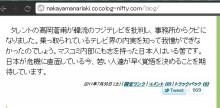 -中山成彬元大臣のブログ