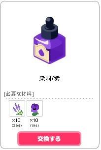 ひねもすのたり-染料/紫