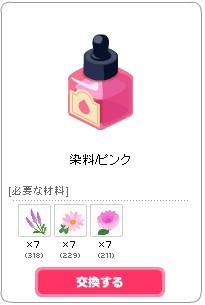 ひねもすのたり-染料/ピンク