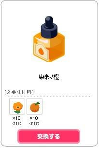 ひねもすのたり-染料/橙