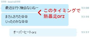 DN 2015-06-09 熱暴走落ち