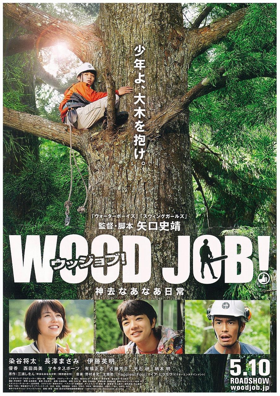 Wood_Job-p1.jpg