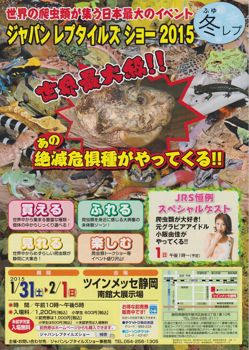 ジャパンレプタイルズショー2015-1-001