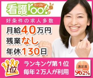 東京の看護師求人なら看護roo!