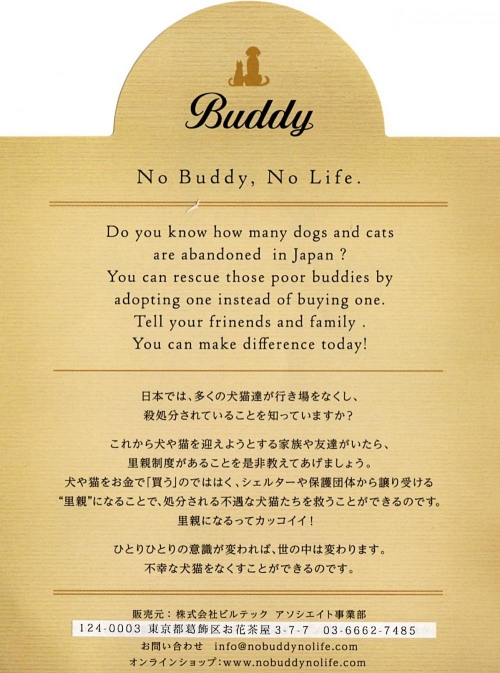 No Buddy. No Life.