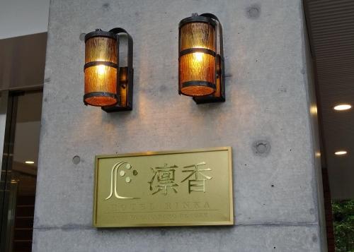 ホテル凛香