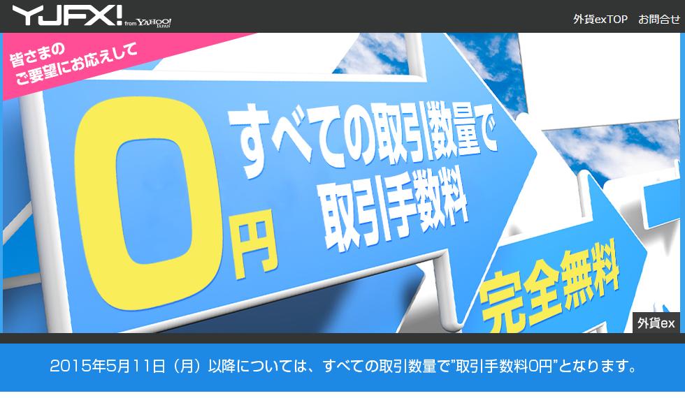 ヤフーグループのFXサービス「外貨ex」ならFX取引手数料無料|外貨ex|YJFX!