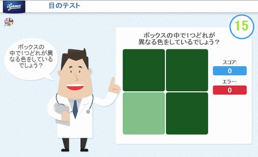 shikikaku_test.png