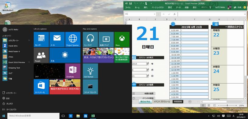win10_desktop_1.png