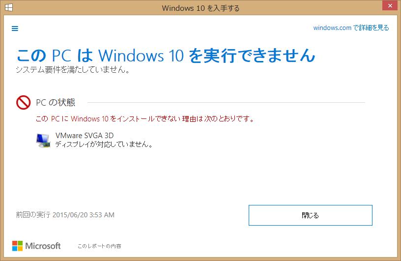 win10_upgrade_condition_ng.png