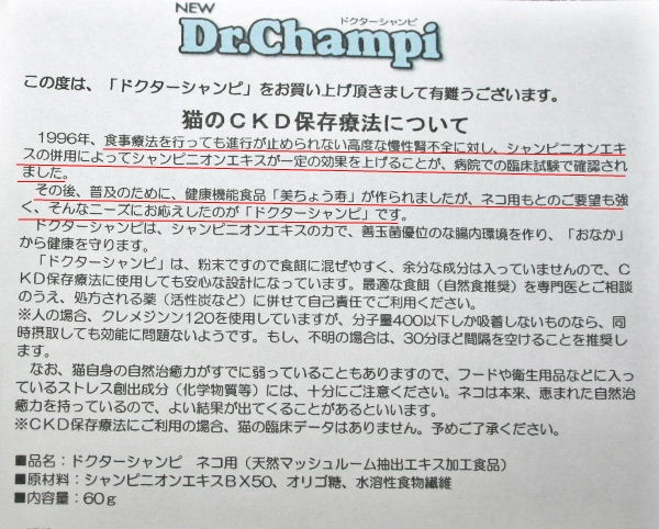 ドクターシャンピ説明書