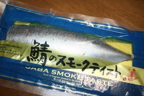 スモーク鯖
