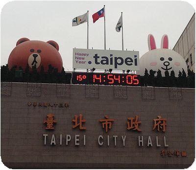台北市政府ライン