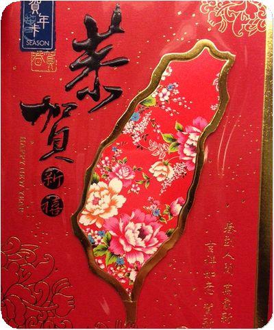カード台湾形