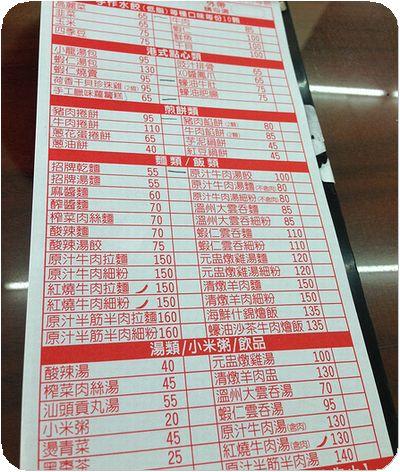 角子虎水餃館メニュー
