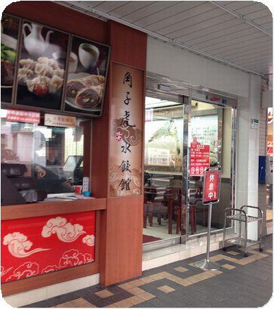 角子虎水餃館外観