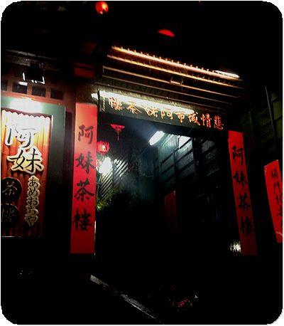 阿妹茶酒館入口