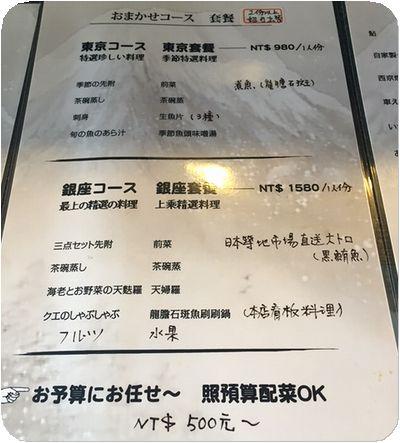 東京銀座エバーメニューコース