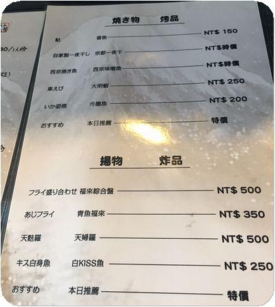 東京銀座エバーメニュー焼き