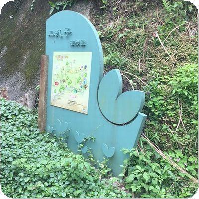 二叭子植物園看板