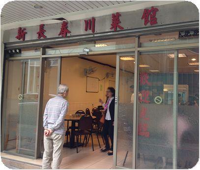新長春川台菜館外観