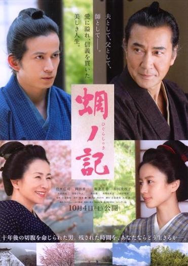 Higurashi Poster