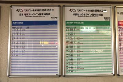 トキてつ発車時刻表