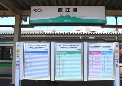 トキてつ直江津駅名標