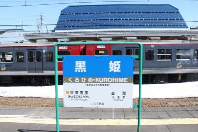 黒姫の駅名標