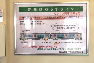妙高はねうまラインワンマン列車の乗り方