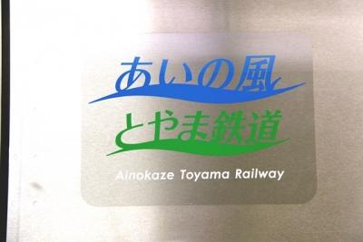 あいの風とやま鉄道ロゴマーク
