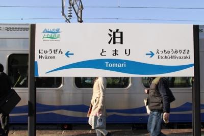 あいの風とやま鉄道泊駅名標