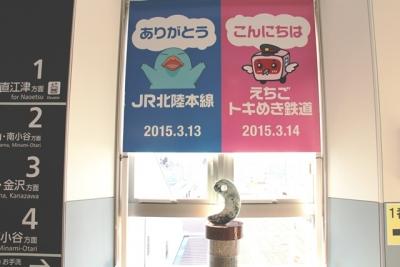 糸魚川駅イコちゃん発見!
