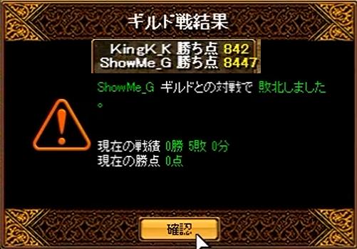 KingK20150309vsShowmeSS.png