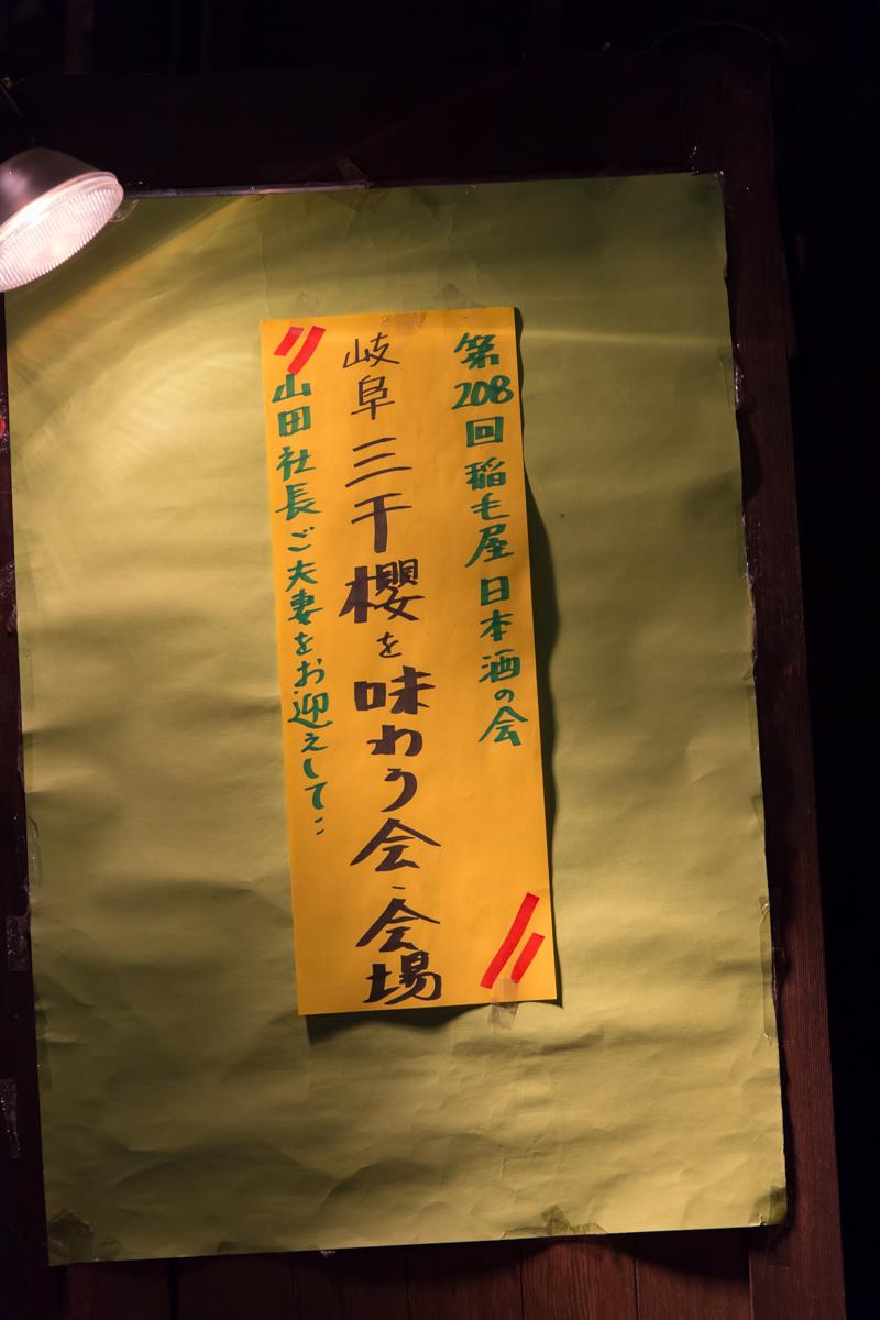 稲毛屋 三千櫻の会(1)