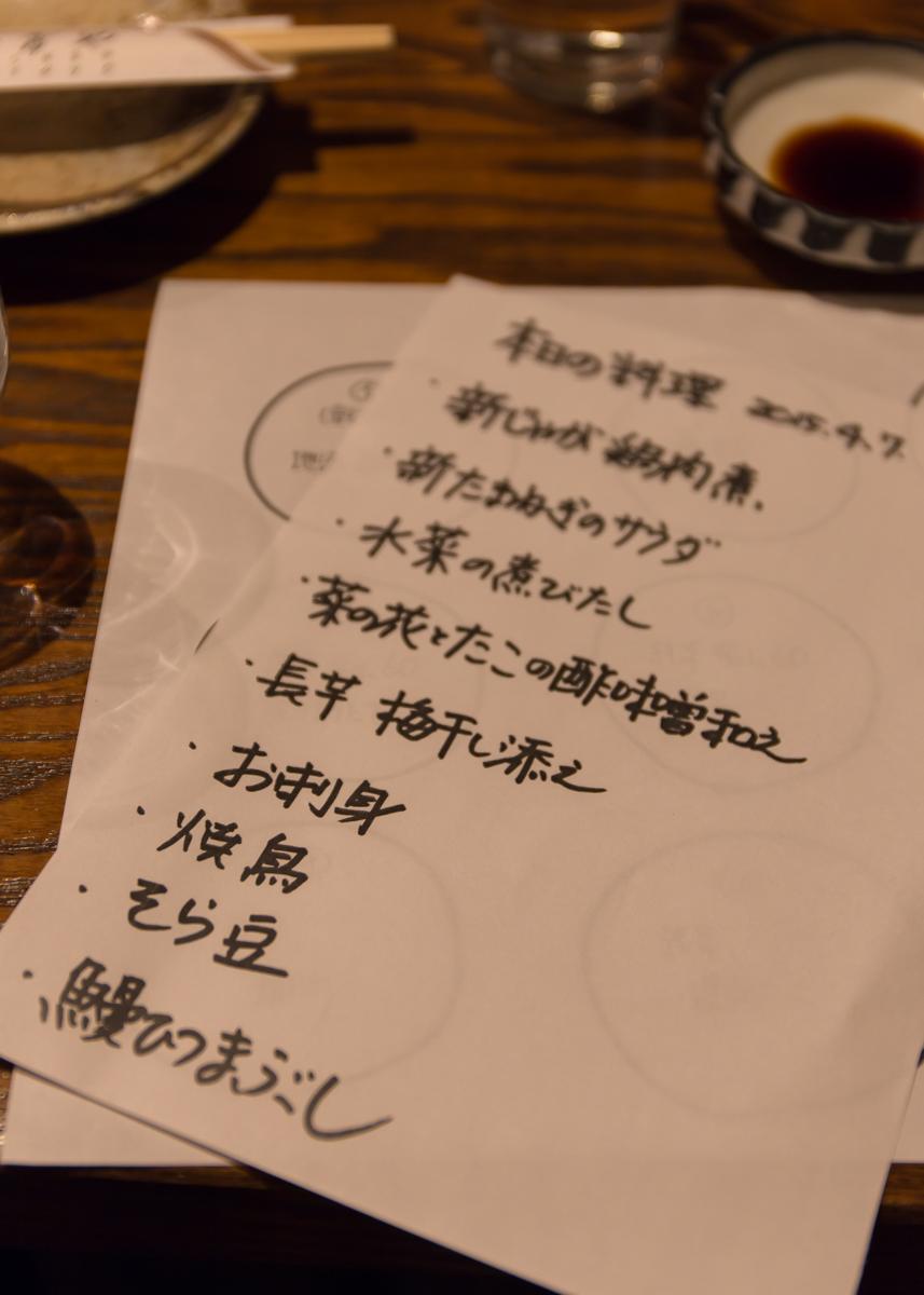稲毛屋 三千櫻の会(6)