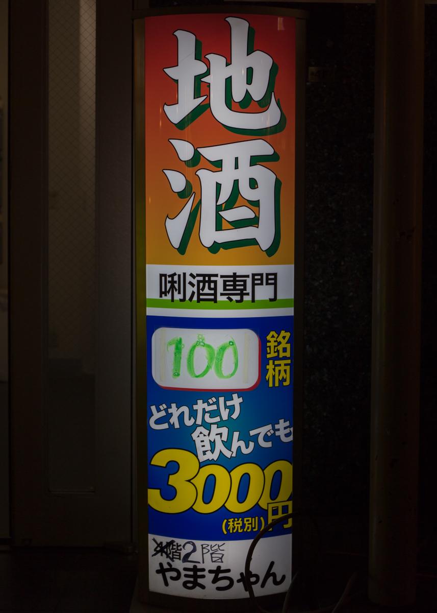 やまちゃん&鈴木三河屋(1)