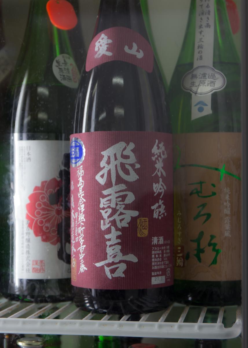 やまちゃん&鈴木三河屋(3)