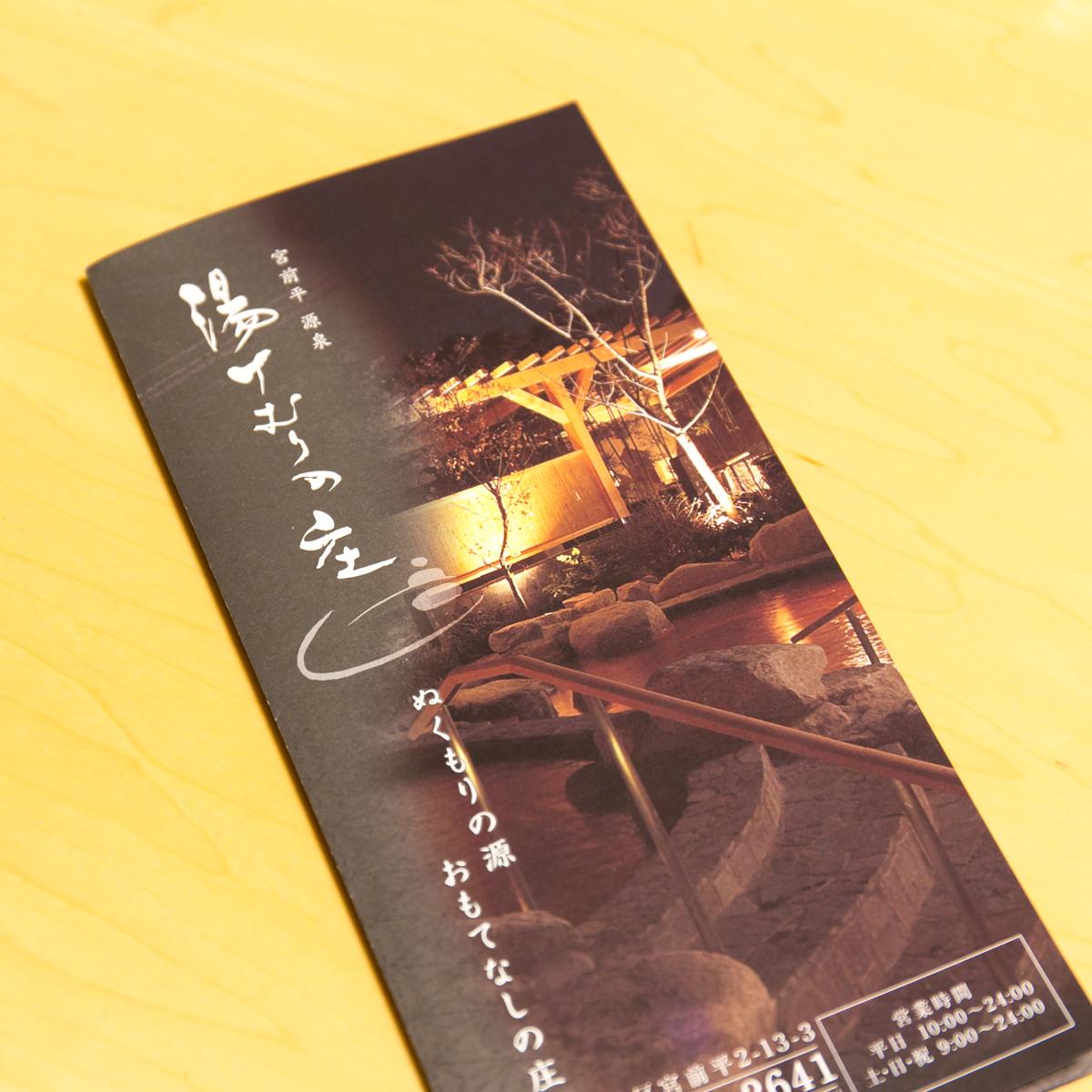 湯けむりの庄(3)