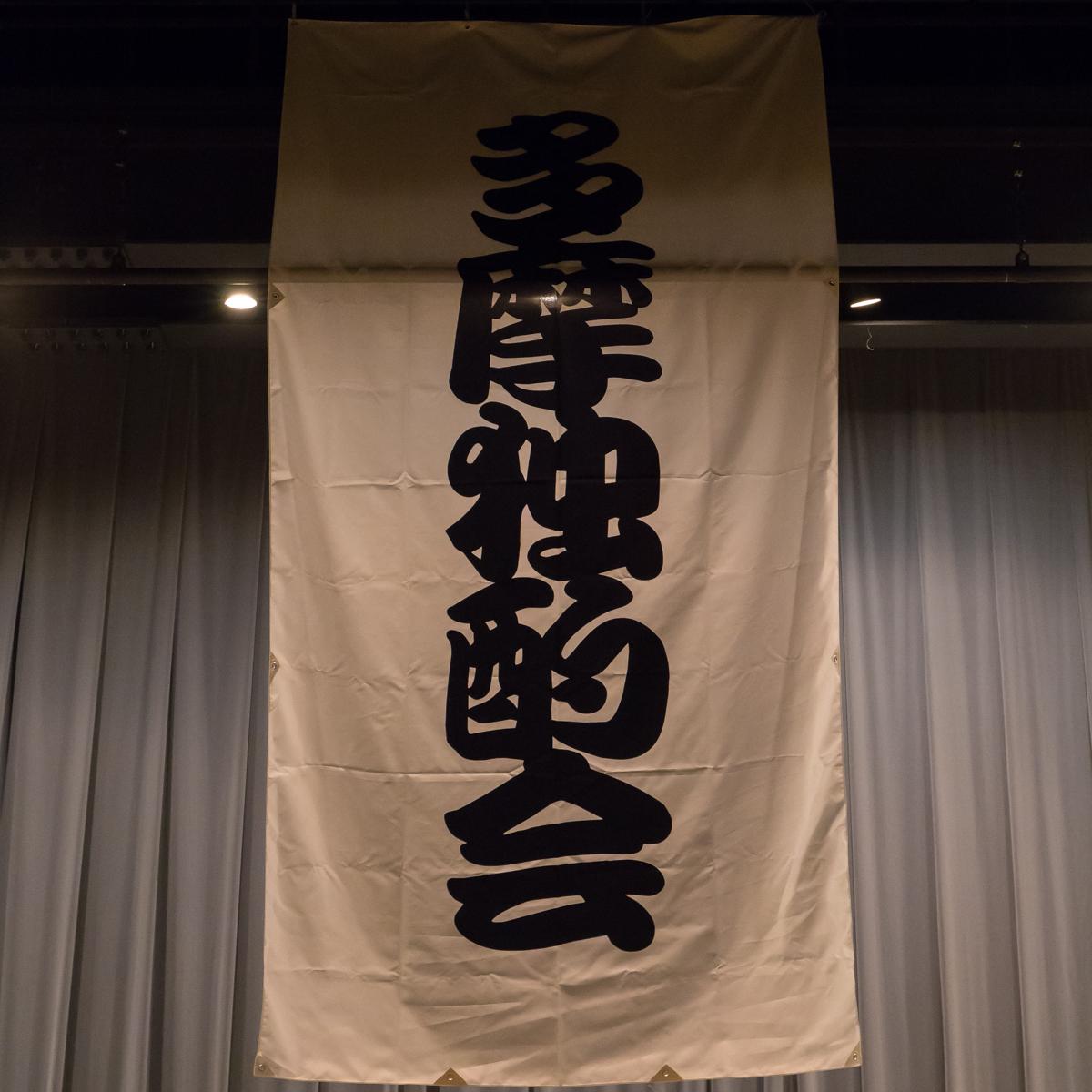 多摩独酌会(メインイメージ)