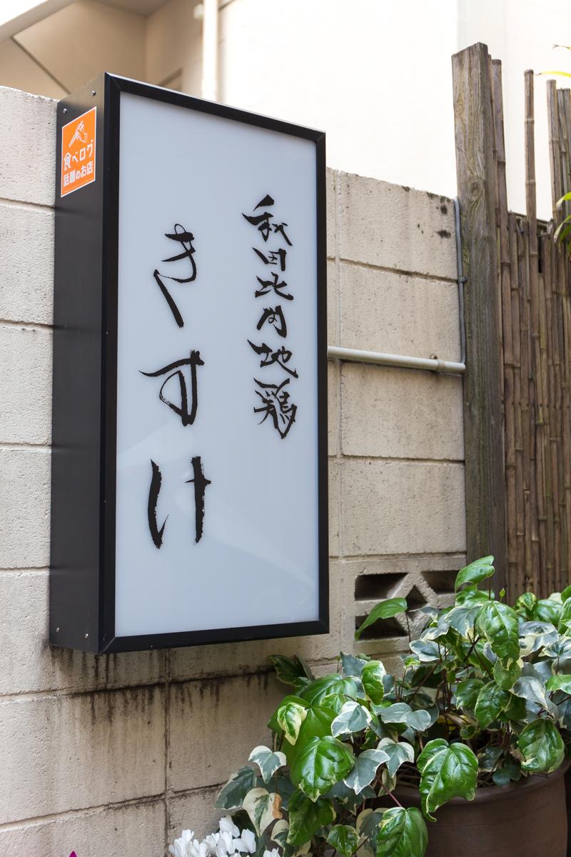 きすけ本店(1)